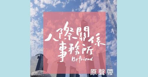 Nicky Lee 李玖哲 - Fen Shen You Shu 分身有術 Lyrics 歌詞 with English Translation - Musicacrossasia