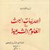 أبجديات البحث في العلوم الشرعية - فريد الأنصاري - خريطة ذهنية لفهرس الكتاب + تحميل