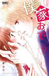 [Manga] 僕の家においで 第01 09巻 [Boku no Ie ni Oide Vol 01 09], manga, download, free