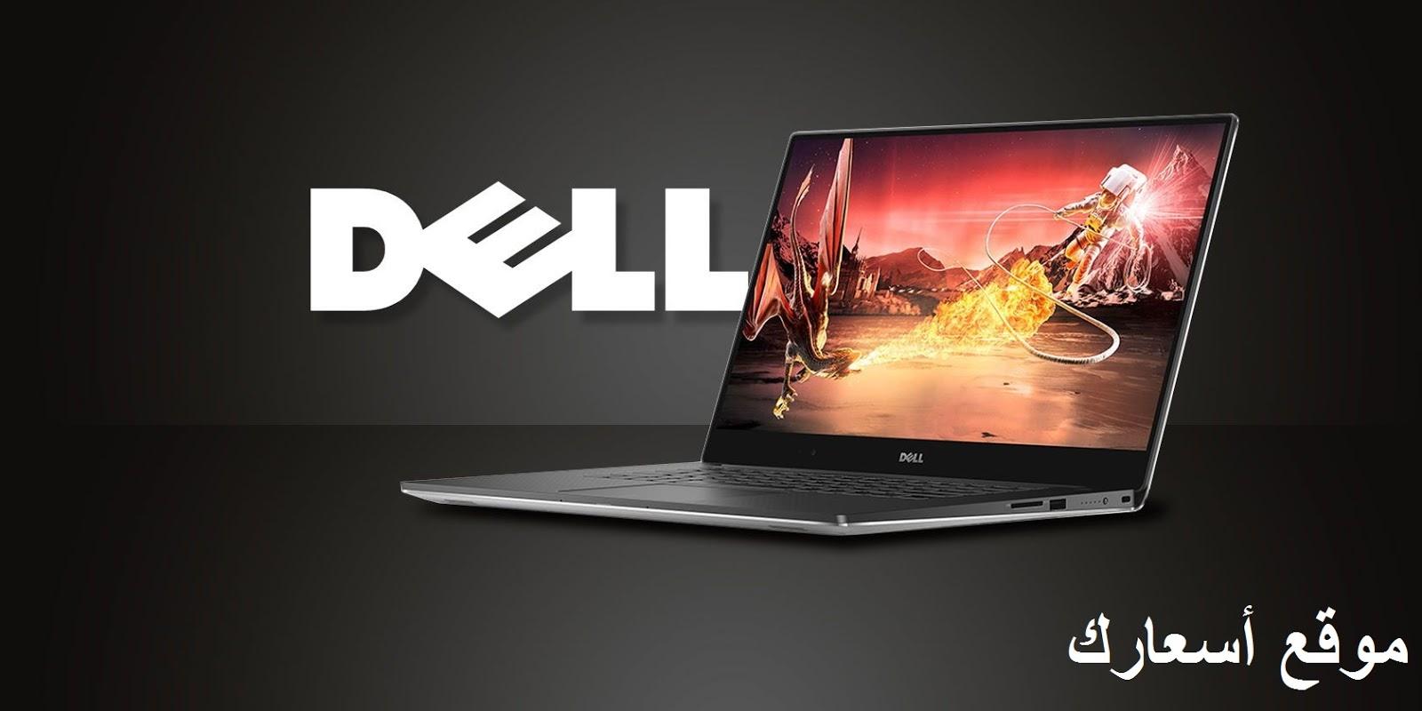 لاب توب ديل Dell