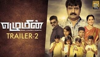 Ezhumin Movie Trailer 2 | Vivek, Devayani | VP Viji | Ganesh Chandrasekaran