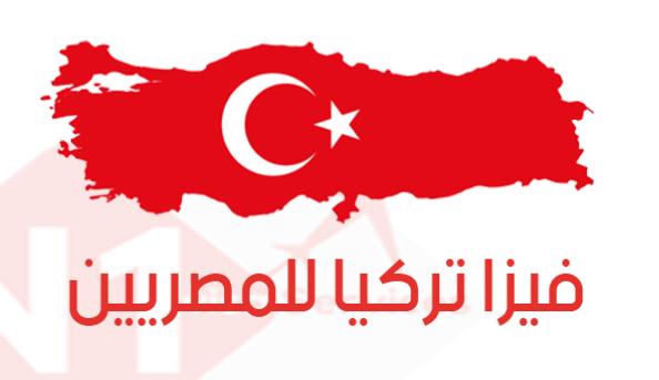 إجراءات الحصول على فيزا #تركيا للمصريين تختلف بإختلاف الشريحة العمرية.