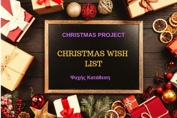 Christmas Wish List! by ΣΥΛΛΕΓΩ ΣΤΙΓΜΕΣ