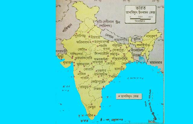 Resources energy, renewable, energy resources of india, ভারতের শক্তি সম্পদ।