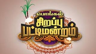 Sirappu Pattimandram 16-01-2020 Vijay Tv Pongal Special Show