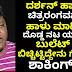 Sudeep spoiled Darshan's career - Bullet Prakash