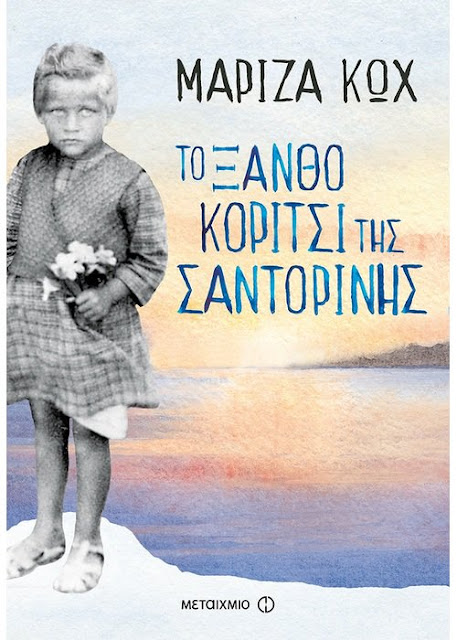 """""""Το ξανθό κορίτσι της Σαντορίνης"""" της Μαρίζας Κώχ παρουσιάζεται στο Ναύπλιο"""