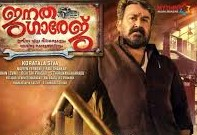 Janatha Garage 2016 Malayalam Movie Watch Online
