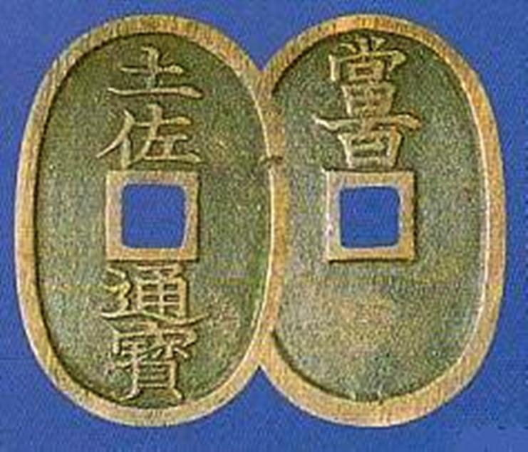 Japanese Cash Coins © 1995-2019