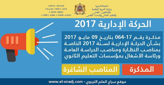 الحركة الإدارية لسنة 2017