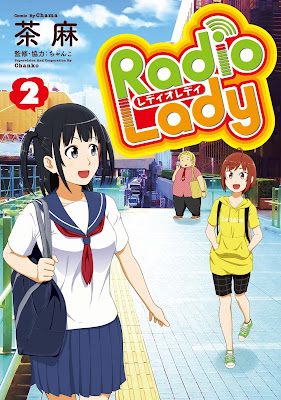 Radio Lady 第01-02巻 raw zip dl