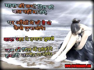 love,shayari,with,hindi,image
