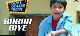 Babar Biye Lyrics