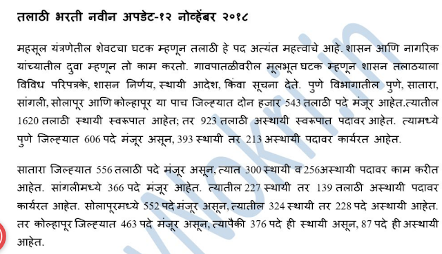 Talathi Bharati 2019