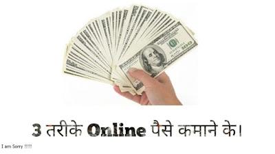 Make Money Online Best Three Way in Hindi
