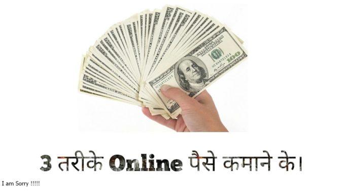 Make Money Online Best Three Way in Hindi Puri Jankari Hindi Me