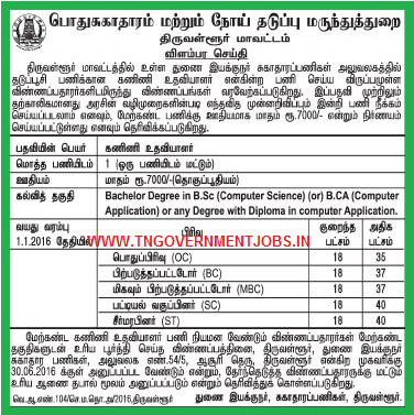 Applications are invited for Computer Assistant in Thiruvallur District Public Health Service