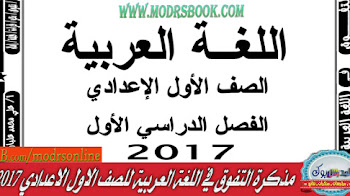 مذكرة التفوق في اللغه العربية للصف الاول الاعدادي الترم الاول 2017 منسقة وجاهزة للطباعة