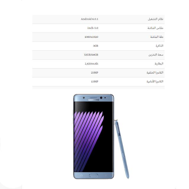 مواصفات ومميزات   Samsung Galaxy Note 7