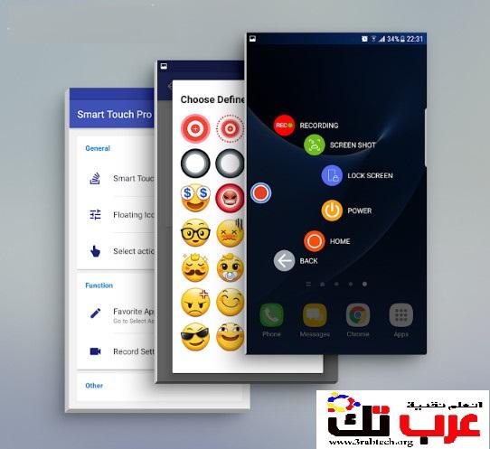 سارع بتحميل تطبيق Smart Touch Pro - No ad نسخة مدفوعة يمكنك التحميل مجانا الان