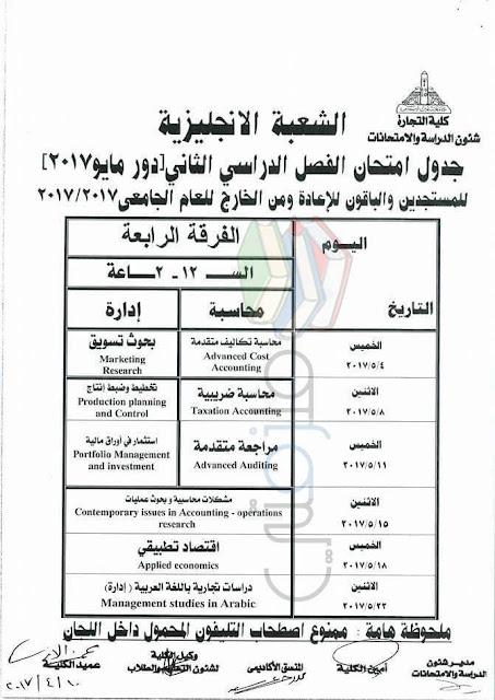 جدول امتحانات تجارة عين شمس انجليزي الفرقة الرابعة 2017