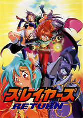 Slayers (Los Justicieros) Pelicula 02 - Return