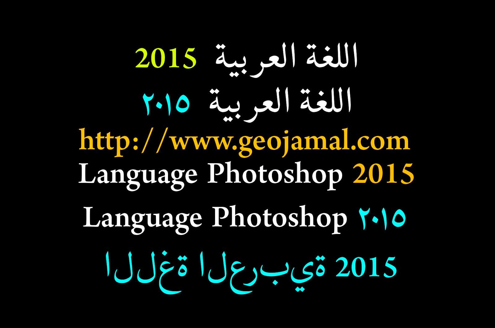 حل مشاكل لغة الكتابة في الفتوشوب Photoshop language problems حل مشاكل اللغة العربية على الفوتوشوب