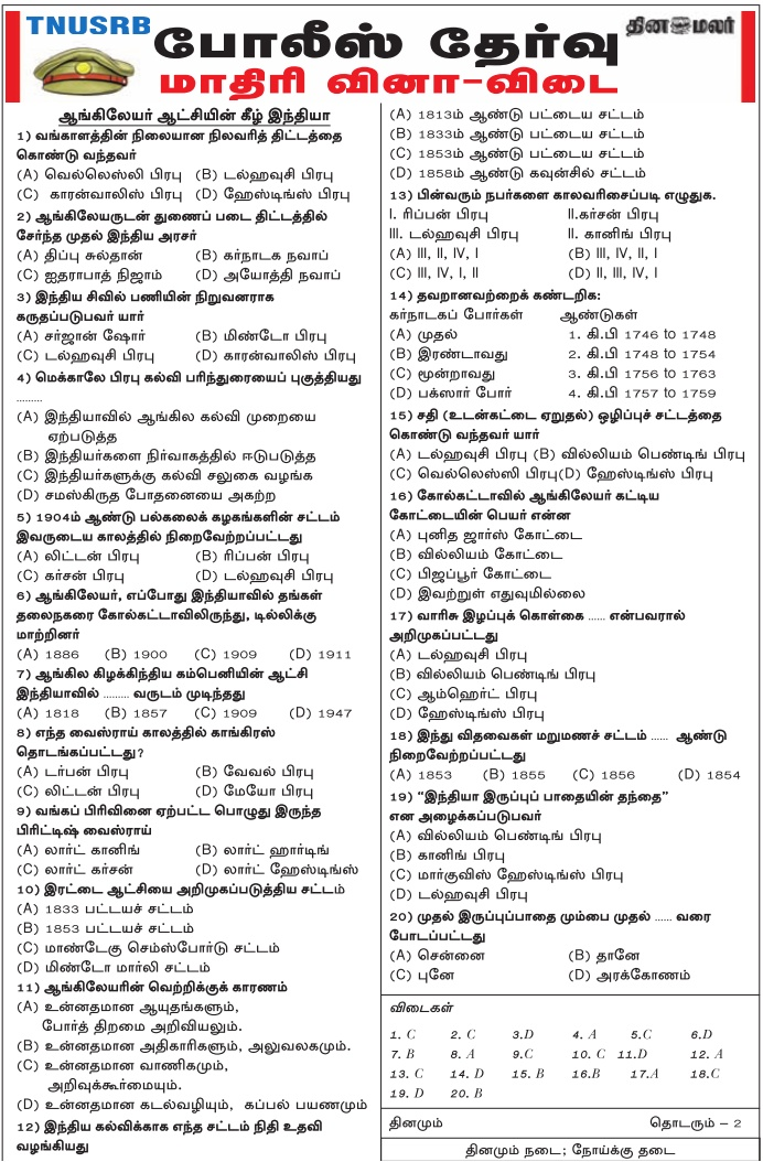 TN Police Exam History Tamil Model Papers (Dinamalar Jan 2, 2017) Download PDF