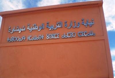 مديرية شيشاوة على صفيح ساخن ونقابة المفتشين تحمل المسؤولية للمدير الإقليمي