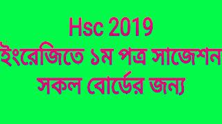 এইচএসসি ইংরেজি ১ম পত্র সাজেশন  ২০১৯ | Hsc English 1st Paper Suggetion