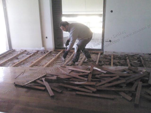 Αποξήλωση παλαιών  ξύλινων δαπέδων