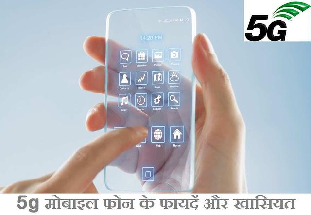 5g-mobile-phone-ki-jankari-kimat