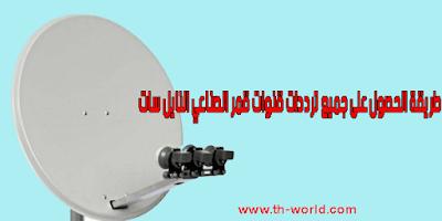 طريقة-الحصول-على-جميع-ترددات-قنوات-قمر-الصناعي-النايل-سات-Nilesat