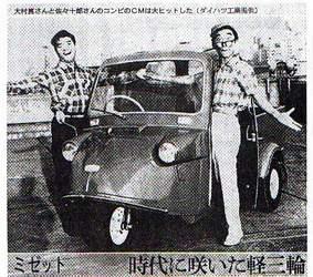 Brosur Iklan Daihatsu Midget 1957 Japan