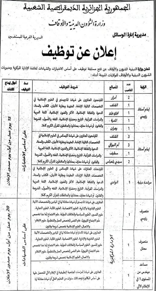 إعلان توظيف في وزارة الشؤون الدينية والأوقاف في عدة ولايات جانفي 2019