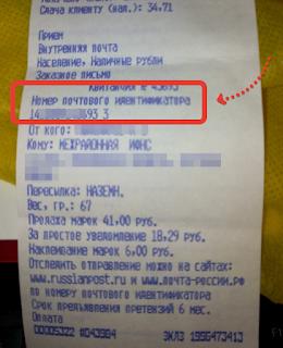 Как узнать почтовый идентификатор письма
