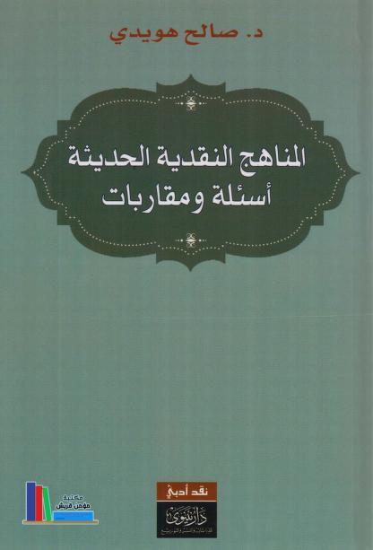 المناهج النقدية الحديثة أسئلة و مقاربات د. صالح هويدي