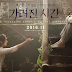 Sinopsis Film Korea Terbaru : Vanishing Time: A Boy Who Returned (2016)