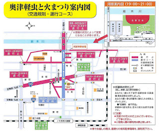 Okutsugaru Mushi to Hi Matsuri 2017 road closures parade course map 平成29年奥津軽虫と火まつり案内図 交通制限・運行コース 五所川原市 Goshogawara City Insect & Fire Festival