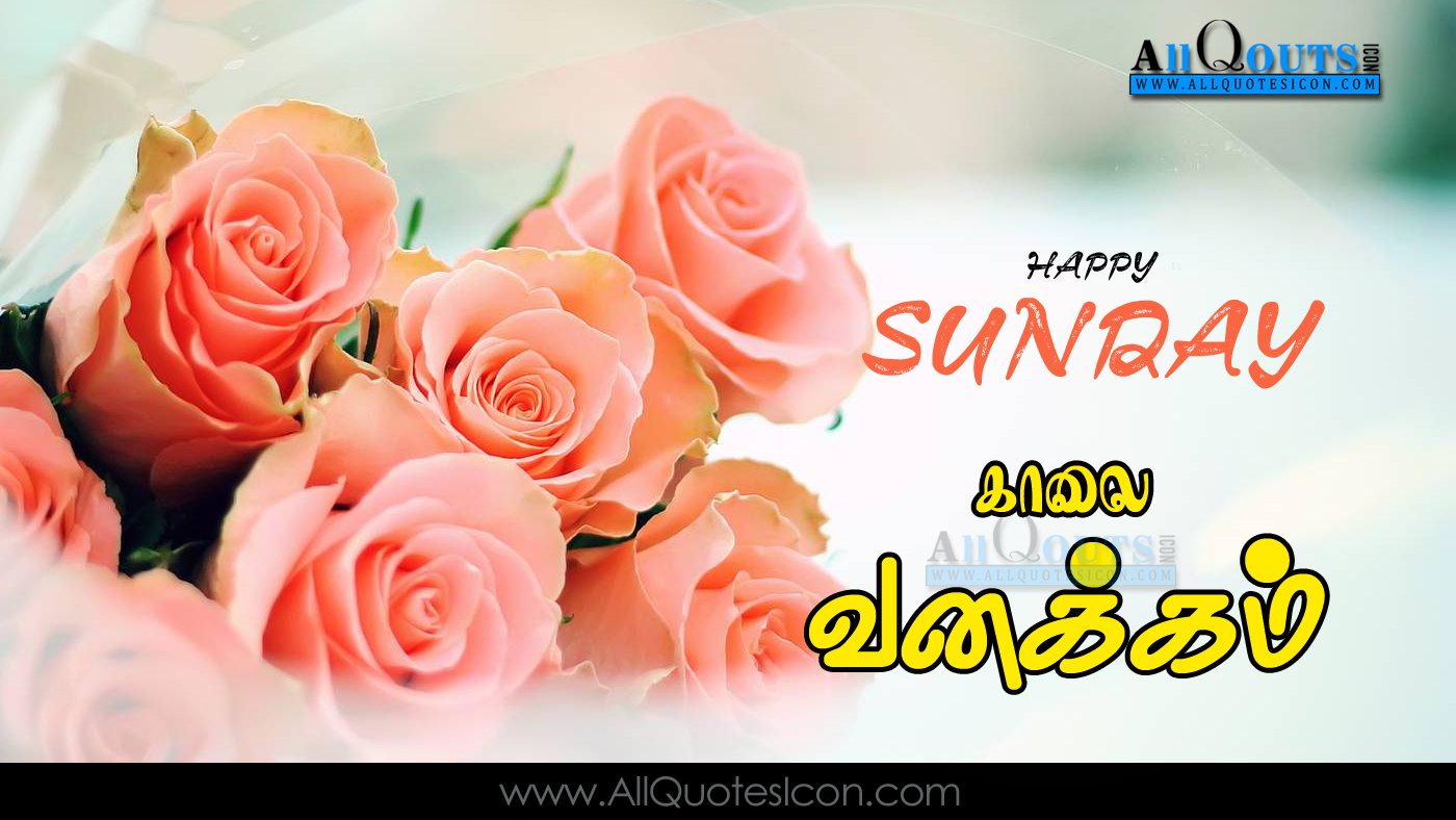 happy sunday quotes images best tamil good morning