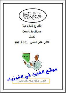 تحميل القطوع المخروطية ـ ثاني عشر علمي ـ سوريا Conic Sections pdf