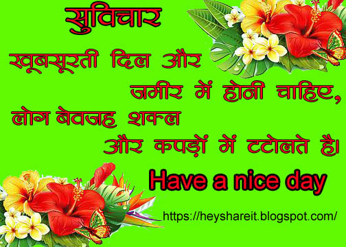 Good Afternoon Hindi Suvichar Share Pics
