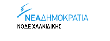 Ανακοίνωση ΝΟΔΕ Χαλκιδικής αναφορικά με την επιβολή ποινής της  υποχρεωτικής αποχής στον κ. Ιωάννη Κουφίδη