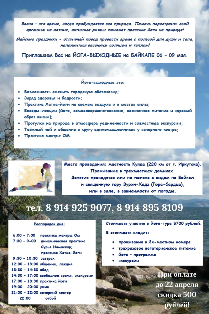 майские праздники с пользой, йога на Байкале, йога, Малая Бугульдейка