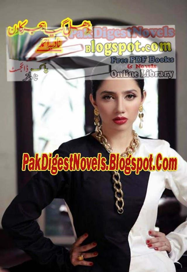 Dhal Gaya Hijar Ka Din Part 10 Novel By Nadia Ahmed Pdf Free Download