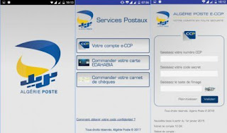 بريد الجزائر يطلق تطبيقه الرسمي على متجر Google Pla