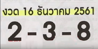 Thai Lottery Stay Consequence For sixteen-12-2018 | Thailand Lottery Lately