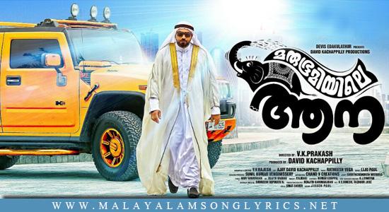 Swargam Vidarum Lyrics - Marubhoomiyile Aana Malayalam Movie