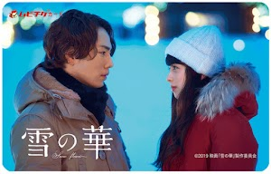 Sinopsis Movie Jepang - Snow Flower 雪 の 華 (2019) Film Romantis dibulan Februari