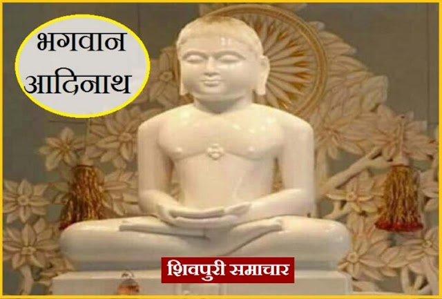 मेरू तेरस पर मनाया गया भगवान आदिनाथ का निर्वाण कल्याणक महोत्सव   Shivpuri News